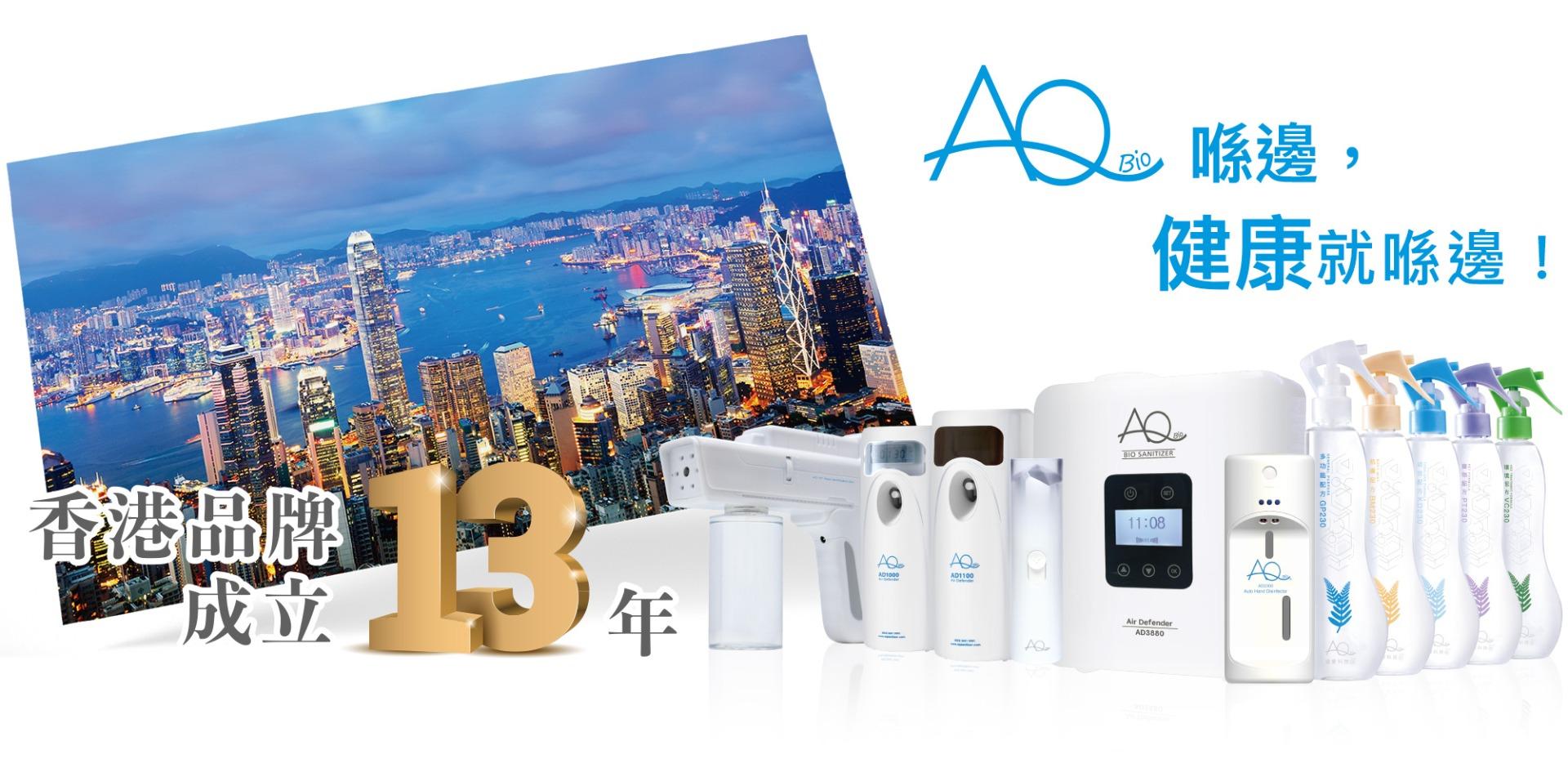 AQ 品牌,AQ Bio消毒殺菌噴霧、殺菌達99.9999%, 對抗濕疹,暗瘡,皮膚敏感,念珠菌,鼻敏感,喉嚨痛, 助皮膚修護細胞, 產生抗菌能