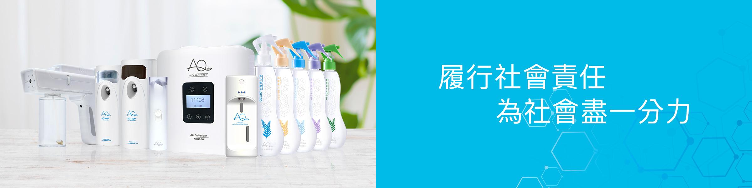 贊助申請,AQ Bio消毒殺菌噴霧、殺菌達99.9999%, 對抗濕疹,暗瘡,皮膚敏感,念珠菌,鼻敏感,喉嚨痛, 助皮膚修護細胞, 產生抗菌能